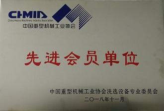 中国重型机械工业协会先进会员单位