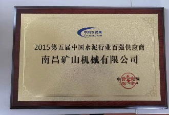 2015年中国水泥行业百强供应商