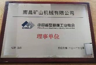 中国重型机械工业协会理事单位