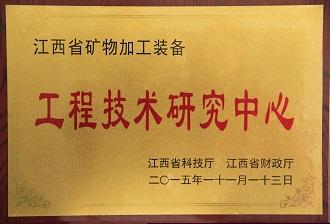 江西省矿物加工装备工程技术研究中心