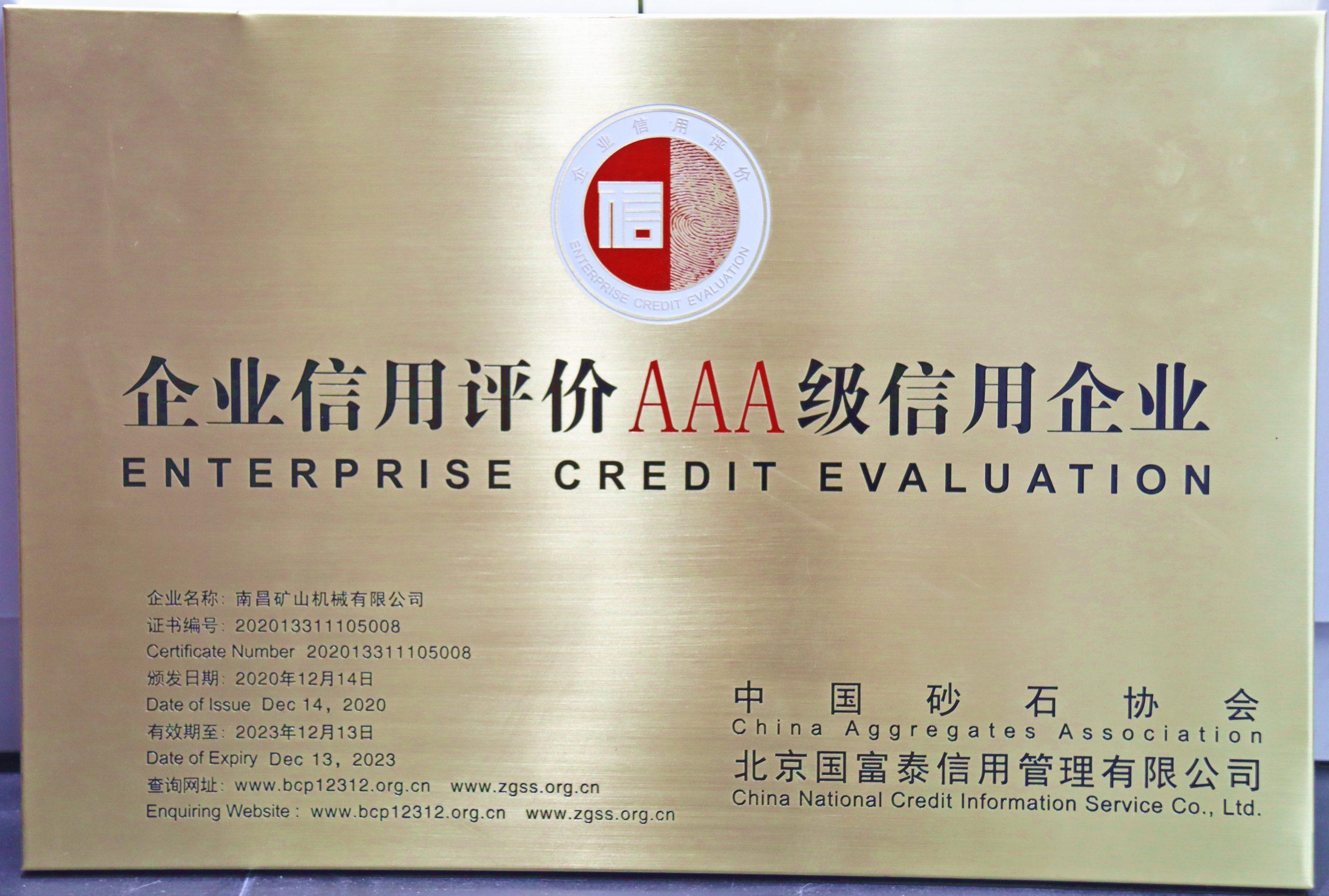 中国砂石协会企业信用评价AAA级信用企业