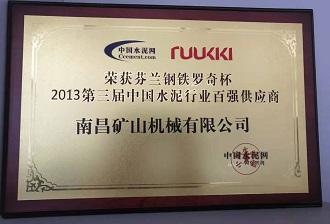 2013年中国水泥行业百强供应商
