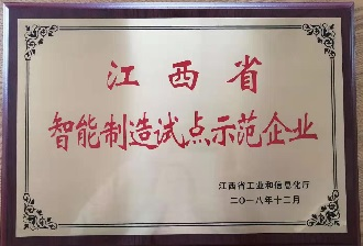 江西省智能制造试点示范企业