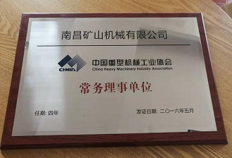 中国重型机械工业协会常务理事单位