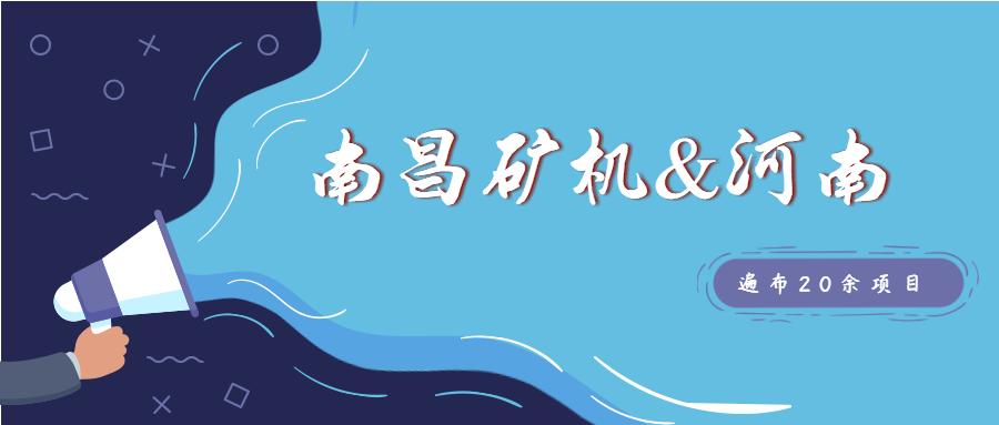 """南昌矿机:20余个合作项目 遍布""""九州腹地""""—河南"""