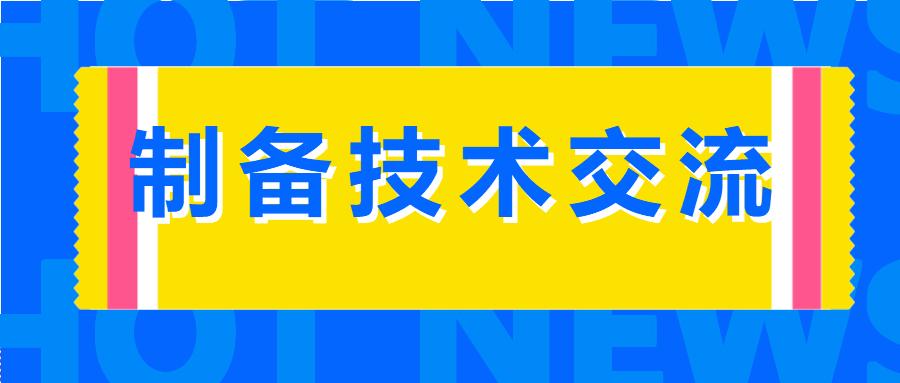 金属矿山行业同仁齐聚安徽 南昌矿机应邀共话发展