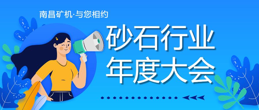 第七届砂石骨料行业科技大会,南昌矿机邀您8月底石家庄见!