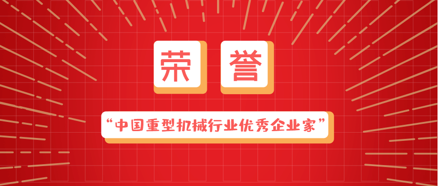 """南昌矿机总裁龚友良荣获""""中国重型机械行业优秀企业家""""称号"""
