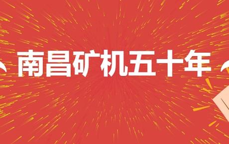 五十年风风雨雨 半世纪光辉历程 ——南昌矿机董事长李顺山接受中国矿业报记者采访