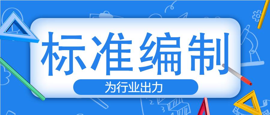 南昌矿机参与CECS标准《公路工程机制砂生产技术规程》编制
