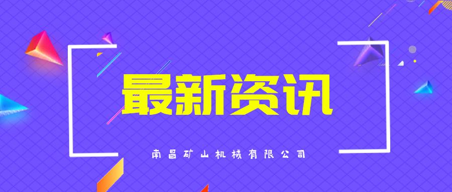 江西省总工会党组书记、常务副主席饶剑明一行深入南昌矿机走访调研