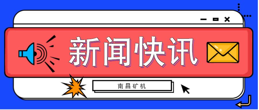 南昌市湾里管理局赵晓毛书记一行到访南昌矿机