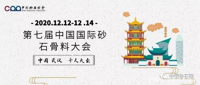 第七届中国国际砂石骨料大会