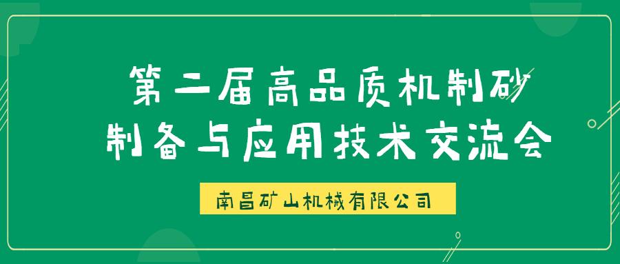 南昌矿机成功承办第二届大型主题学术沙龙——高品质机制砂制备与应用交流会