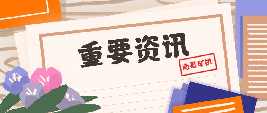 南昌矿机获评中国重型机械工业协会首批AAA级信用企业