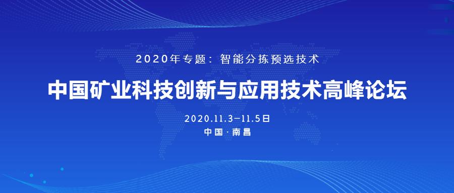 南昌矿机成功承办2020年中国矿业科技创新与应用技术高峰论坛