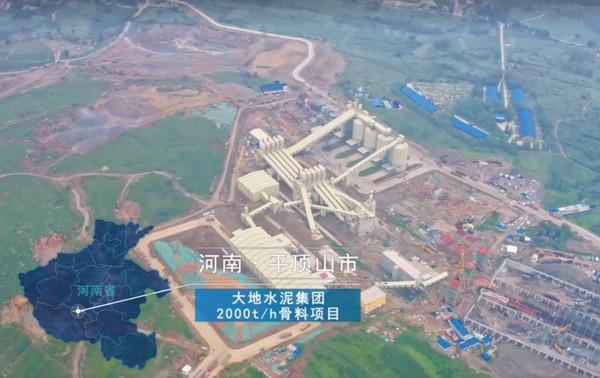 大地水泥集团2000t/h骨料项目