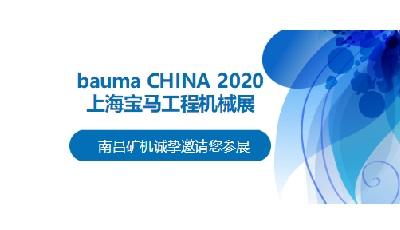 南昌矿机邀您参加2020上海宝马工程机械展