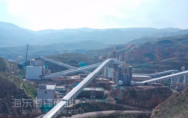海东博锋矿业1000万吨/年绿色建材项目