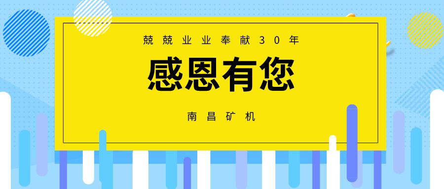 """为""""重塑江西制造辉煌""""而奋斗——《江西工人报》专访南昌矿机总裁龚友良"""