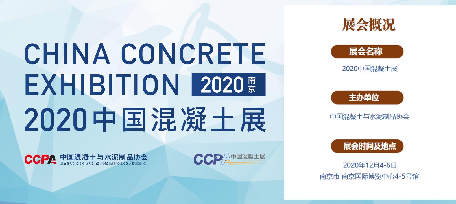 2020中国混凝土展