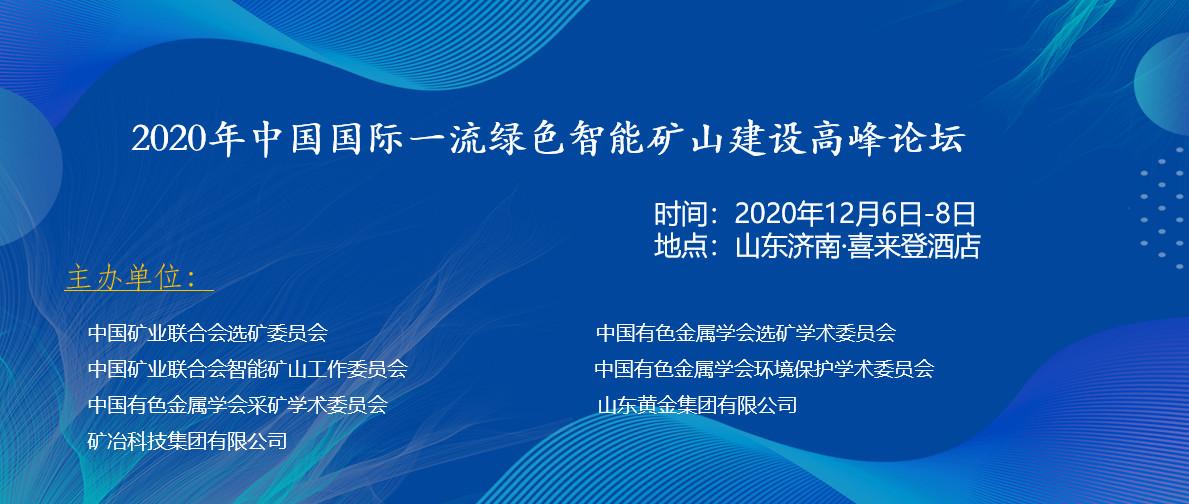 2020年中国国际一流绿色智能矿山建设高峰论坛