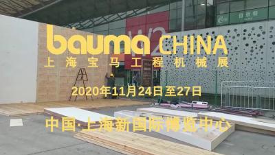bauma CHINA 2020(宝马展)  南昌矿机在室外A27等您!