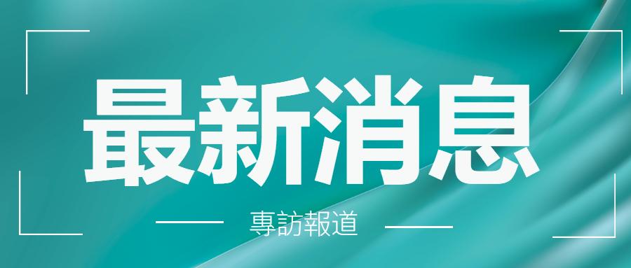 南昌矿机董事长李顺山:直击行业三大痛点