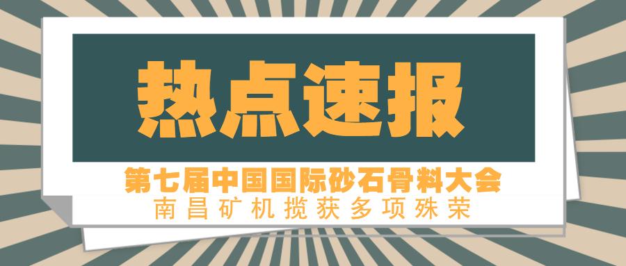 第七届中国国际砂石骨料大会圆满收官 南昌矿机揽获多项殊荣
