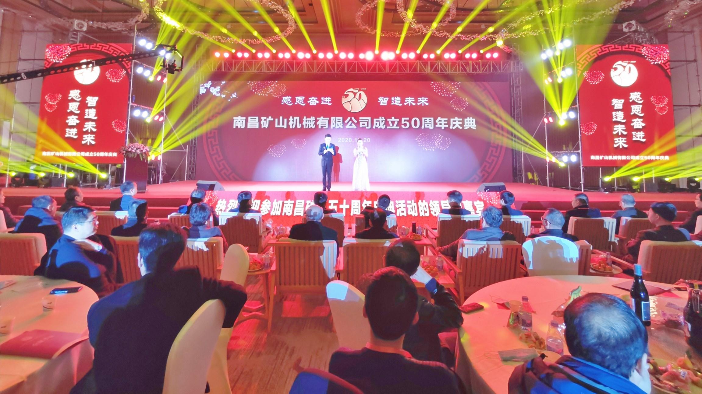 广受关注,多家媒体竞相报道南昌矿机五十周年华诞