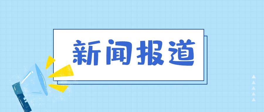 江西广播电视台新闻频道报道——南昌矿机疫情之下稳发展