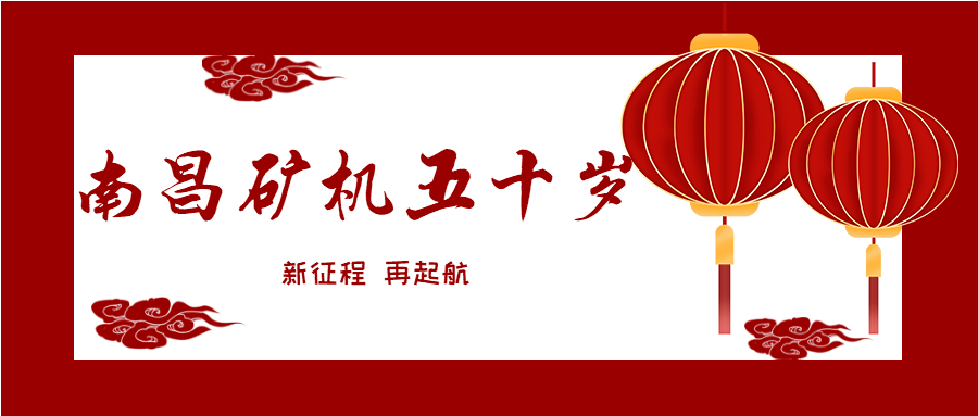 """""""感恩奋进 智造未来"""" 激情致敬南昌矿机五十岁生日"""
