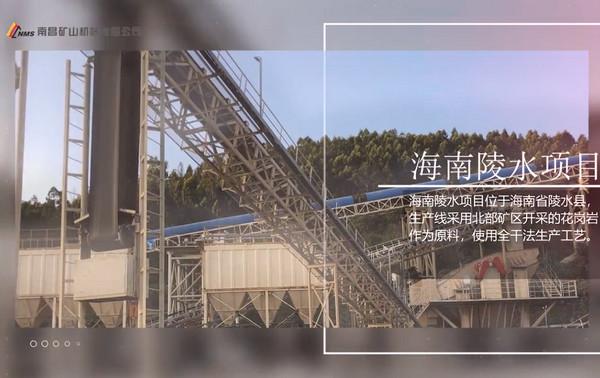 陵水金石金地1200t/h骨料项目
