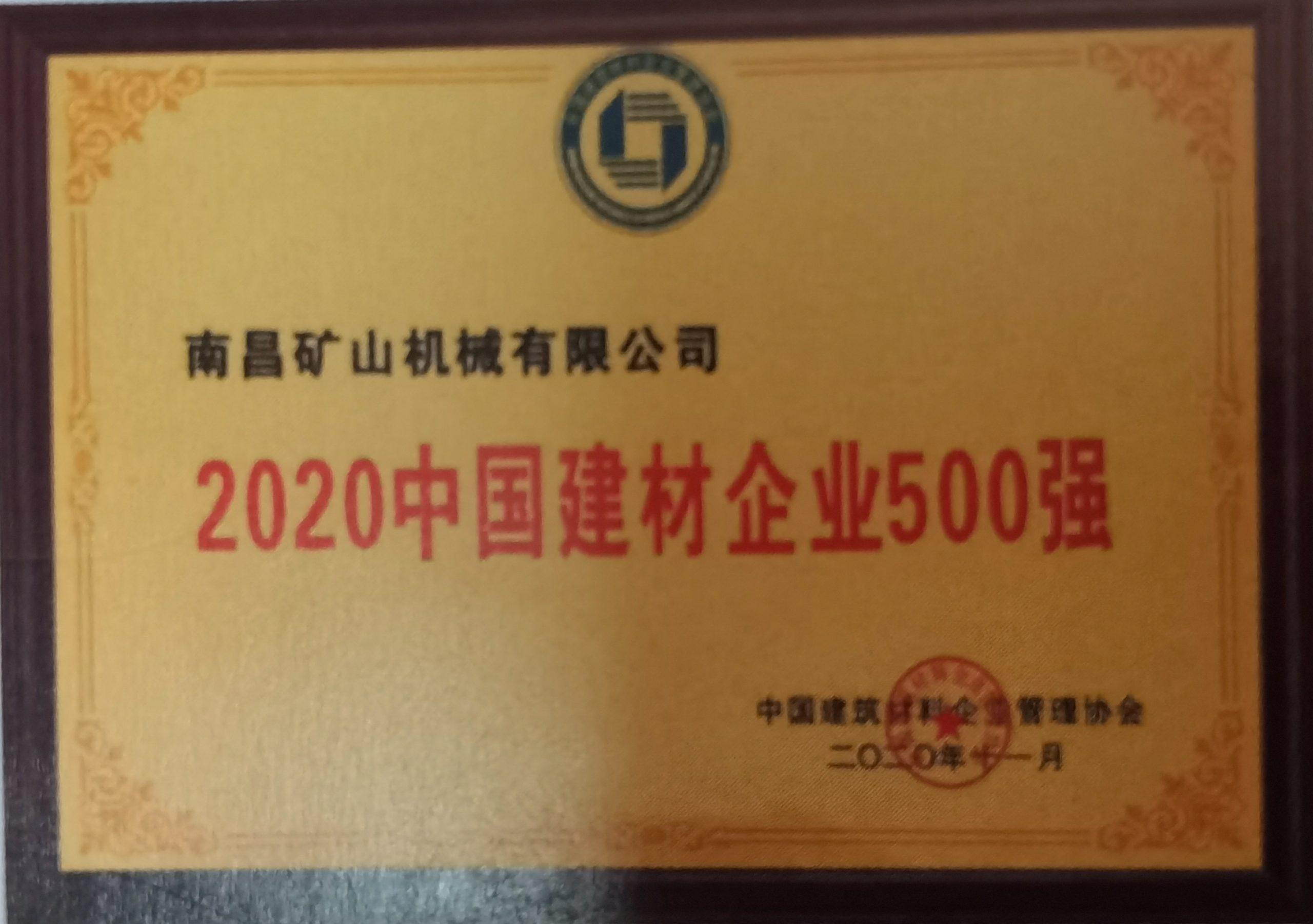 中国建材企业500强