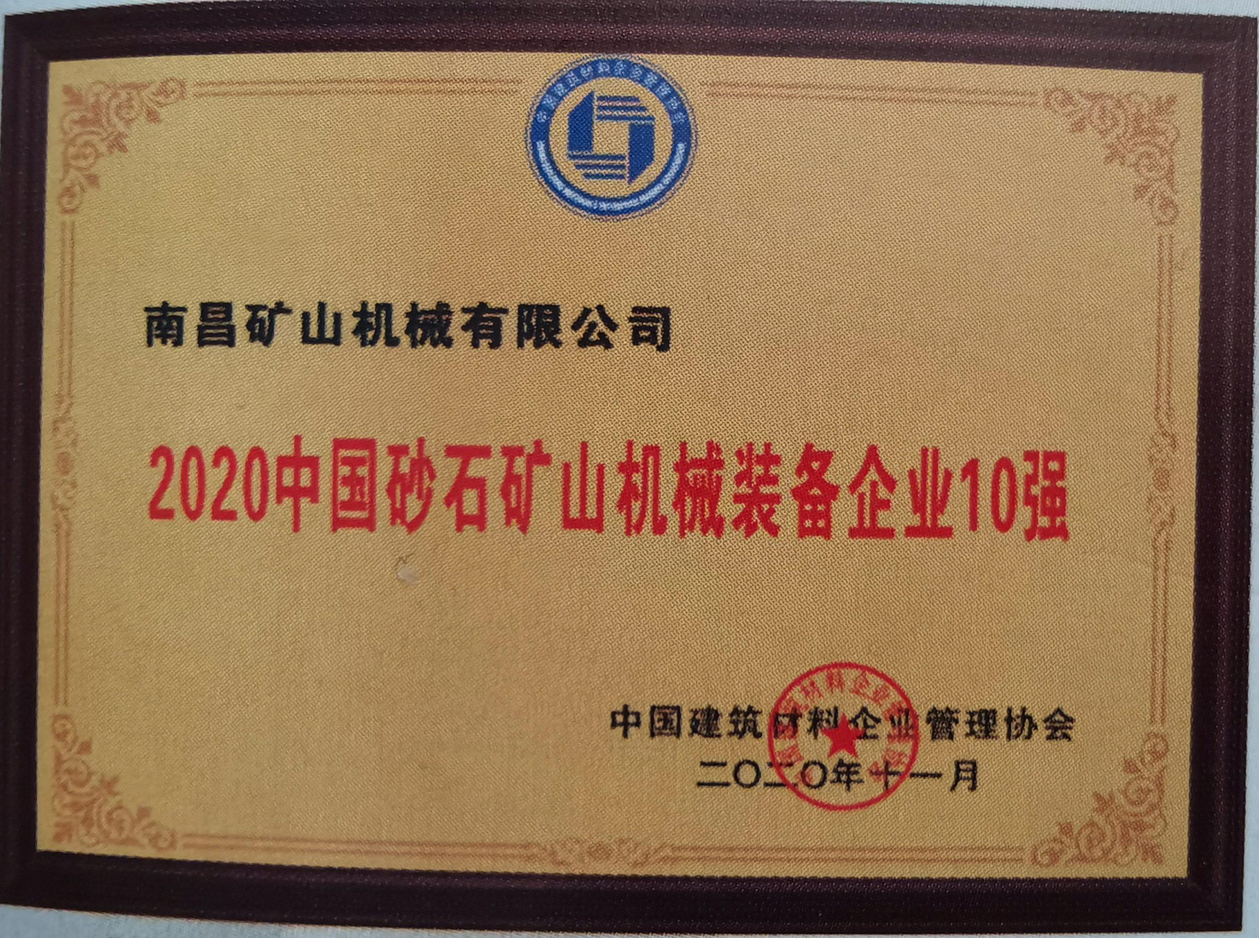 中国矿石矿山机械装备企业10强
