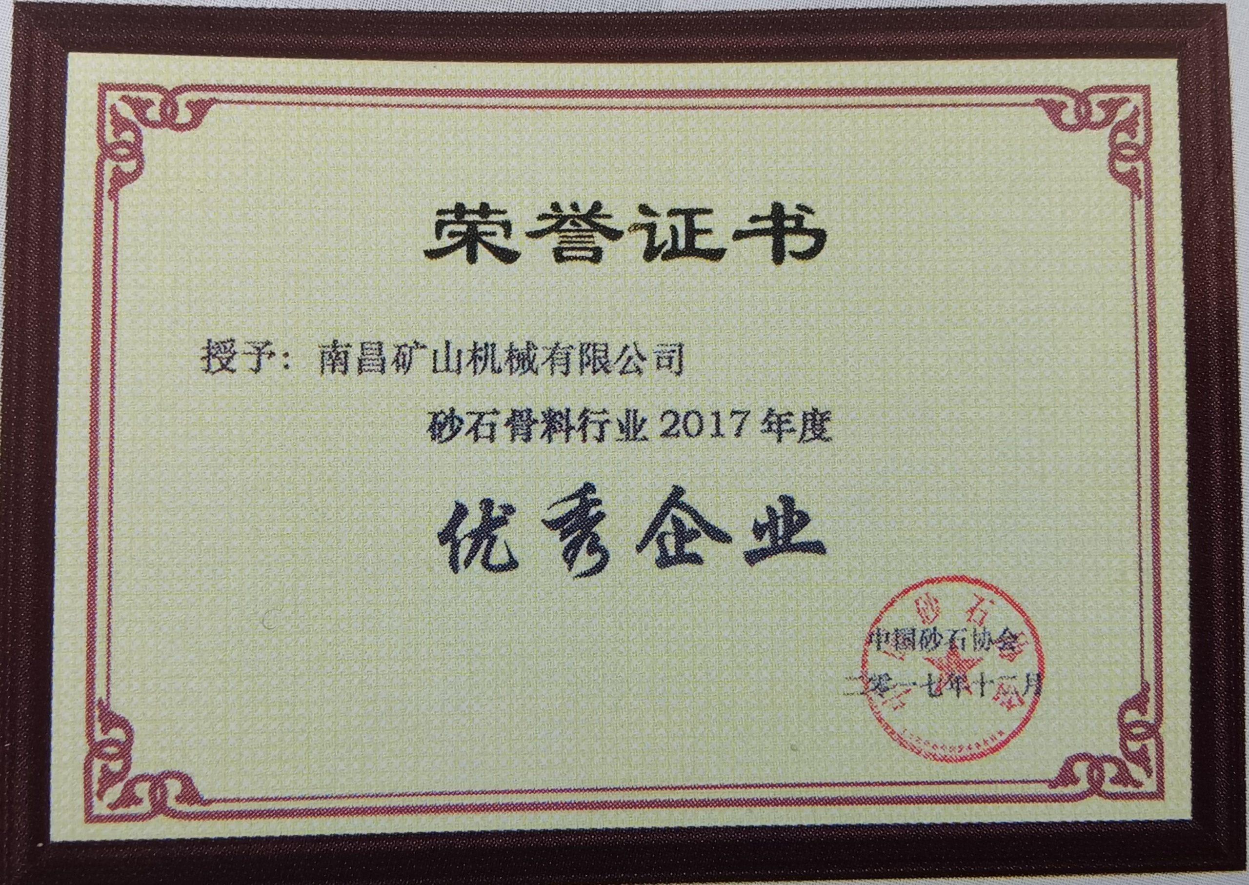 砂石骨料行业年度优秀企业