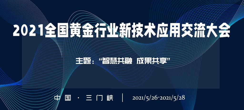 2021全国黄金行业新技术应用交流大会