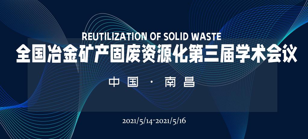 全国冶金矿产固废资源化第三届学术会议