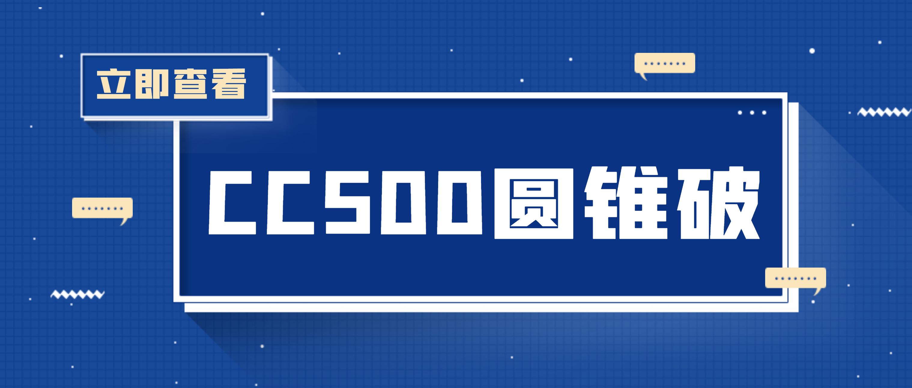 我们是南昌矿机CC500圆锥破碎机!