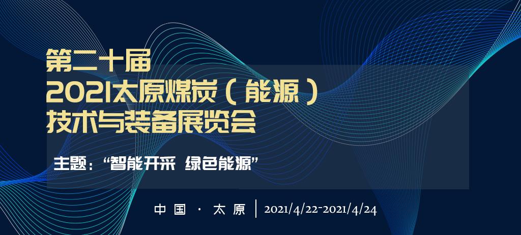 第二十届2021太原煤炭(能源)技术与装备展览会
