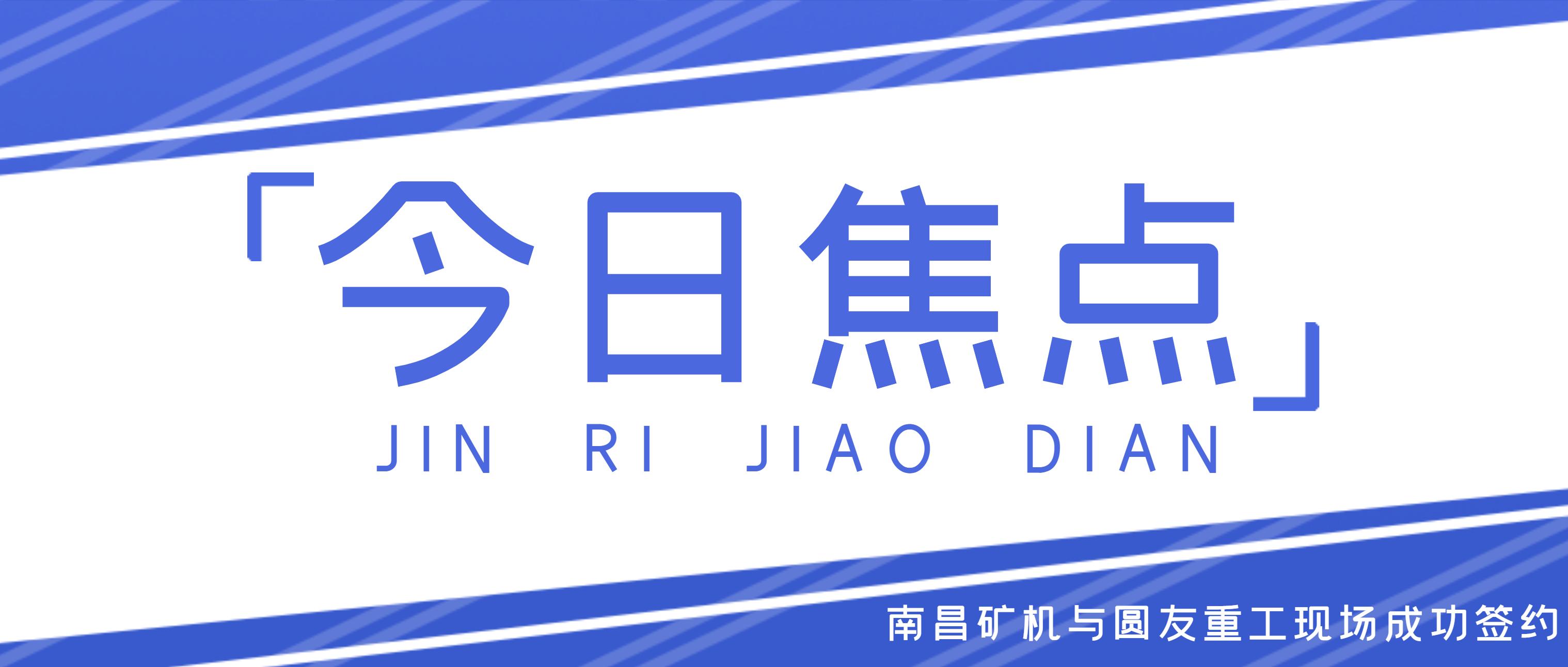 南昌矿机亮相2021中国(郑州)国际砂石展 两大参展设备现场签约交易