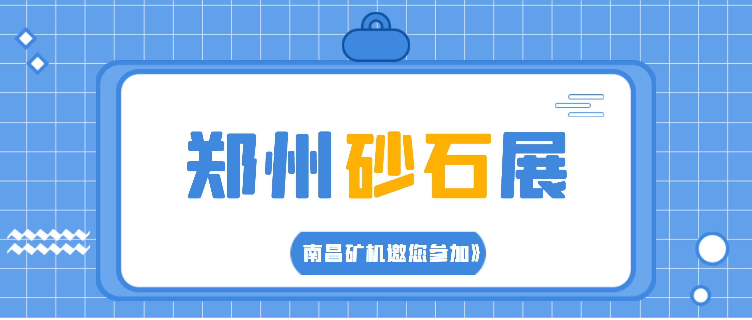 南昌矿机与您相约2021中国(郑州)国际砂石及尾矿与建筑固废处理技术展览会