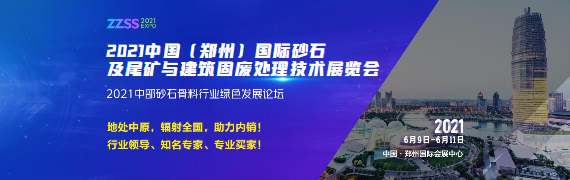 2021中国(郑州)国际砂石及尾矿与建筑固废处理技术展览会